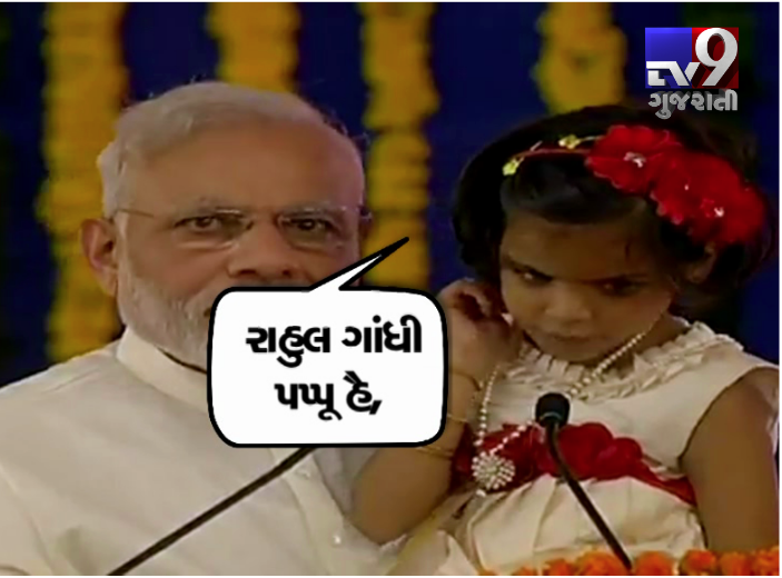 A girl with Narendra Modi called Rahul Gandhi a Pappu