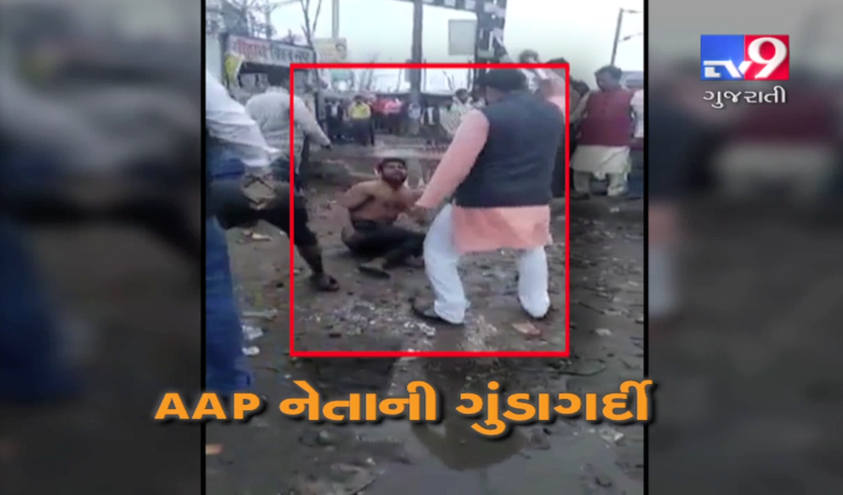 AAP MLA mercilessly beats man in front of cops