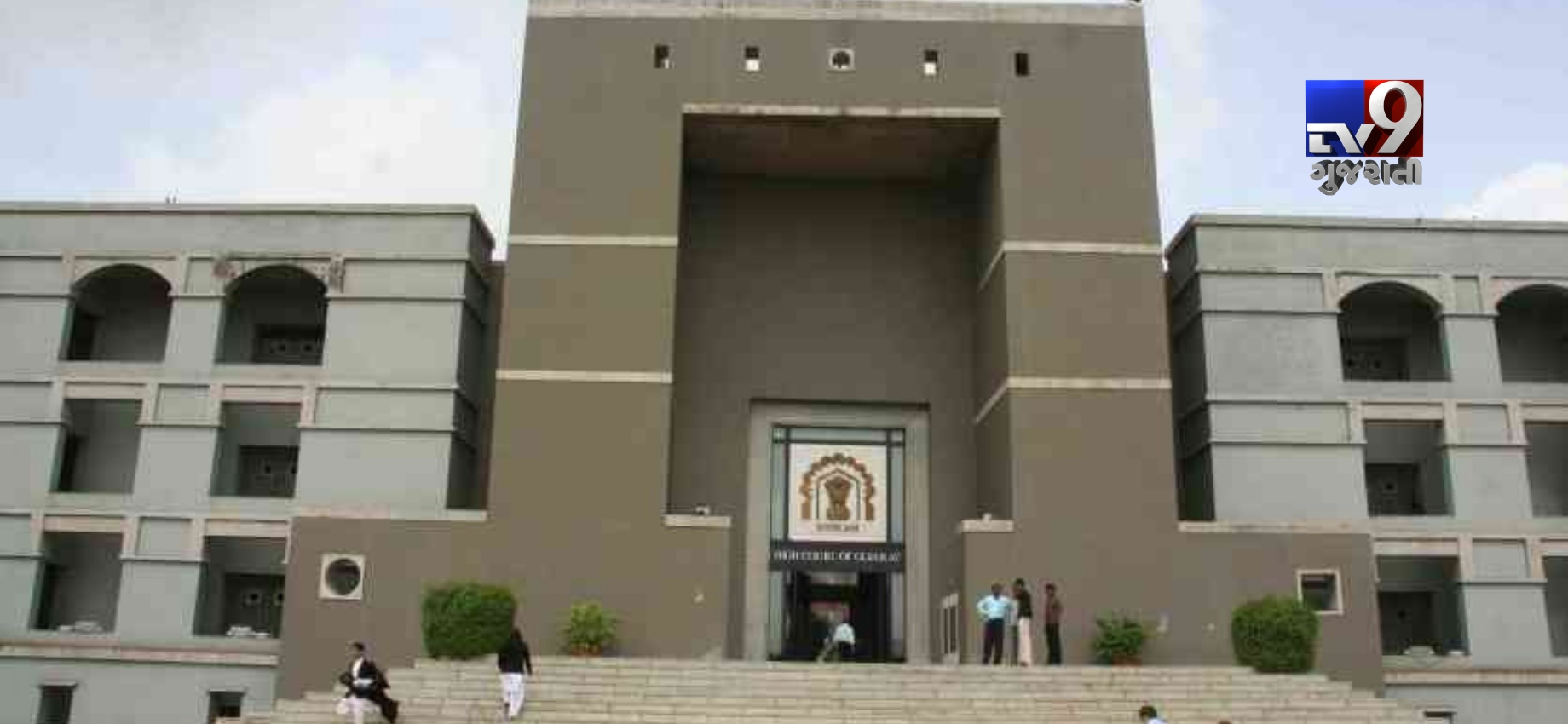 Gujarat High Court_tv9