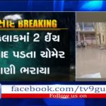 Parts of Girsomnath received 2 inches rainfall