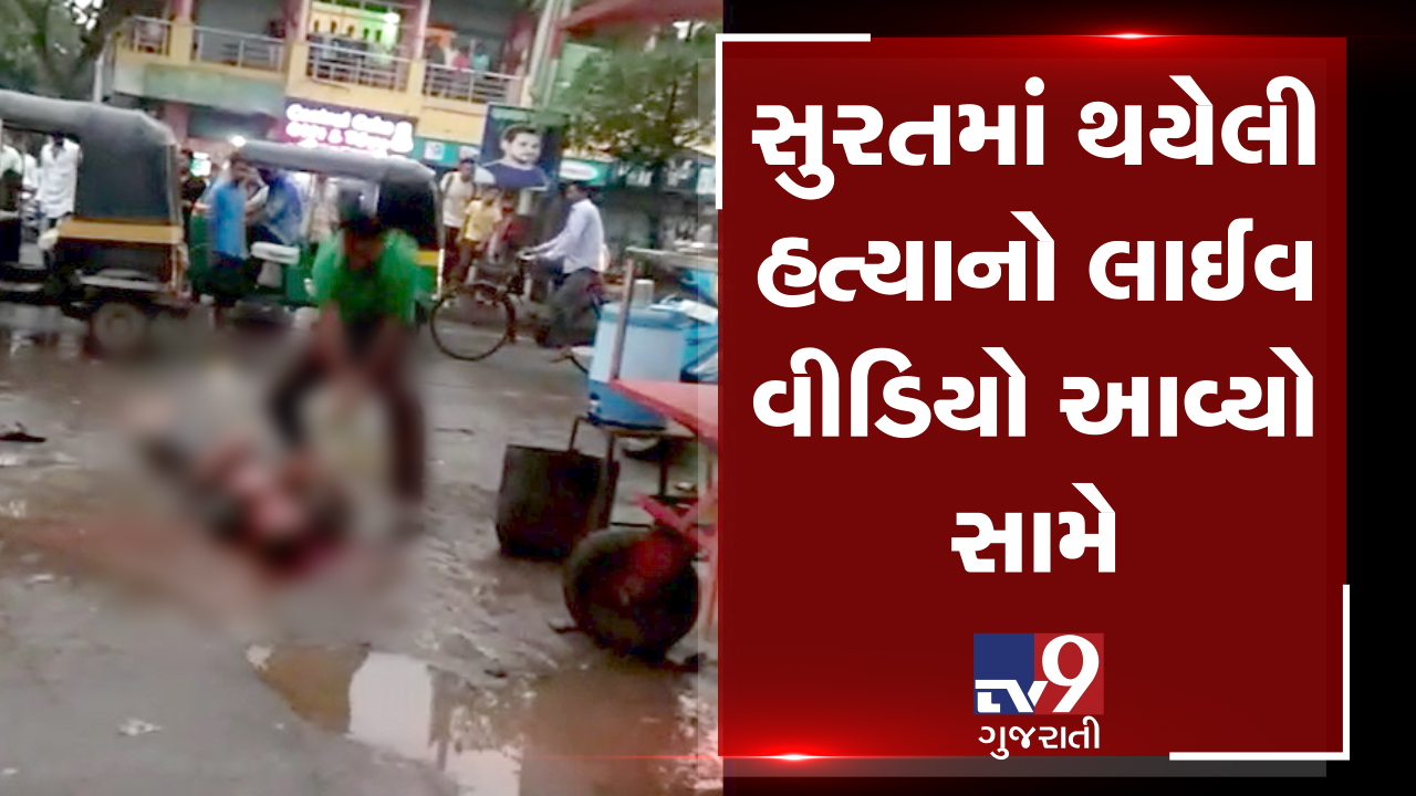 Man thrashed to death in Surat's