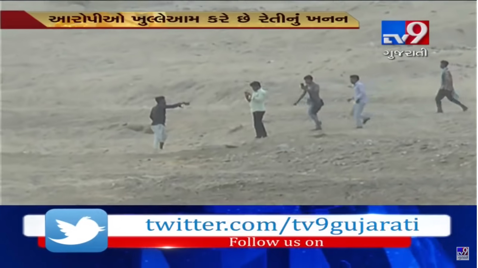 Chhota Udaipur: Sand mafias pelted stones at coal and mine dept officials, absconded