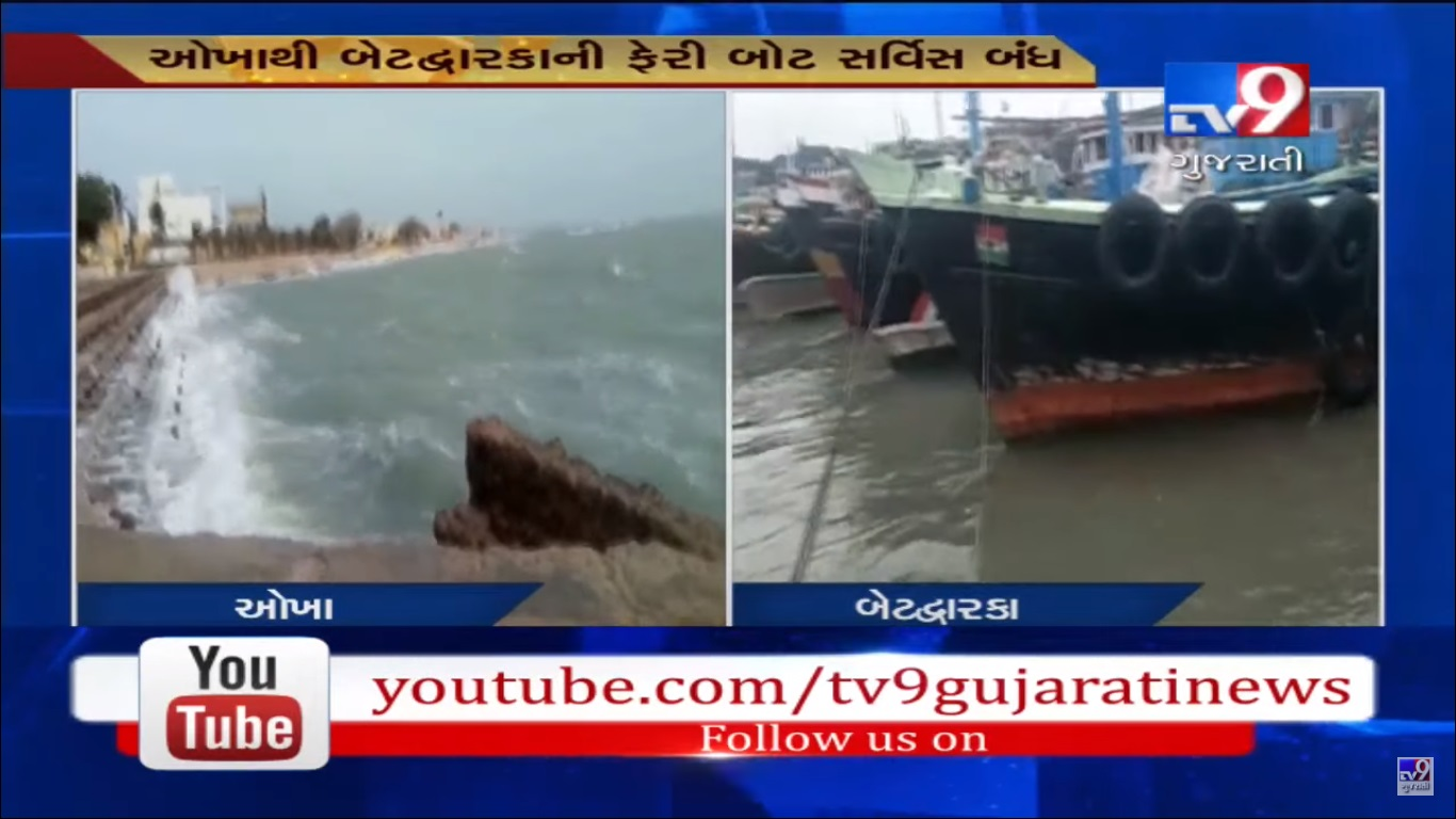 Ferry boat service suspended due to high current in Okha