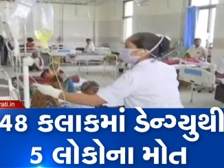 Houseful with dengue patients, Vadodara's SSG hospital unable to provide basic facilities