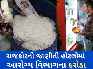 Food safety teams conduct checking at 12 hotels, adulterated food seized Rajkot