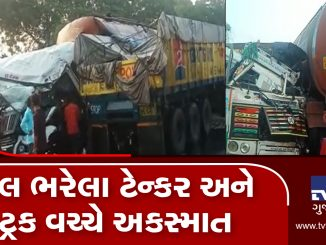 Banaskantha: Tanker carrying oil collides with truck, locallites jostle for collecting oil