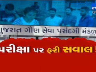 video-proofs-of-irregularities-in-bin-sachivalay-clerk-exam