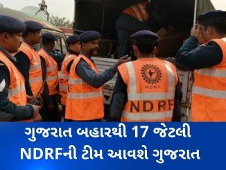Cyclone Maha: 17 NDRF teams from Pune, Bhatinda and Haryana deployed in Gujarat to handle exigencies