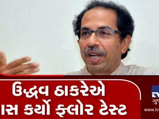 Uddhav Thackeray led alliance crossed the majority figure of 145 votes Thackeray sarkar floor test ma pass kul 169 mat sarkar na paksh ma padya