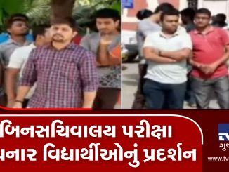 Vadodara Candidates of Binsachivalay exam stage protest over alleged malpractice in examination