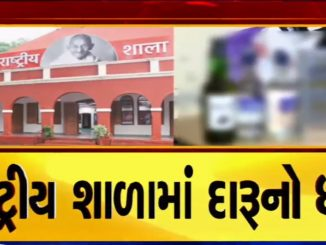 450 liquor bottles found from Rashtriya School premises Rajkot