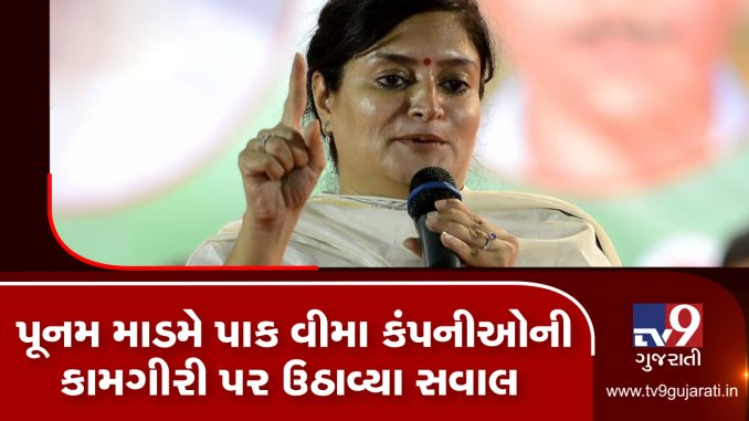 BJP MP from Jamnagar Poonam Madam raises questions over irregularities by crop insurance companies