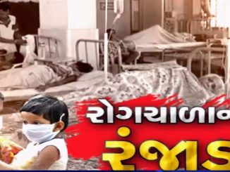 Epidemics break out in Rajkot, 99 cases of Dengue reported within a week