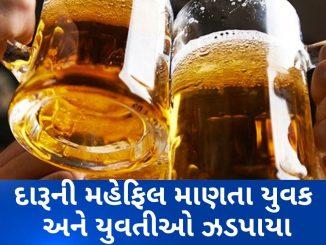 Vadodara: 2 girls and 5 boys detained while enjoying liquor party