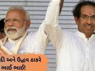 modi-uddhav-thackeray-like-brothers-centre-has-a-responsibility-towards-maharashtra-saamna