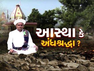 Man decides to take Samadhi in Morbi, Vigyan Jatha chairman claims superstition