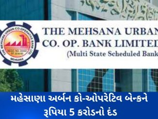 Fine of Rs 5 crore to Mehsana co-op bank over breach of directions issued by RBI