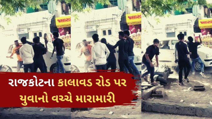 Rajkot: Youth thrashed by miscreants on Kalavad road over financial issue-rajkot na yuvano ma maramari