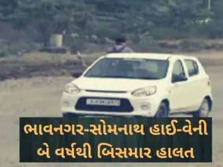 condition-of-girsomnath-bhavnagar-highway-is-poorer-than-any-village-road