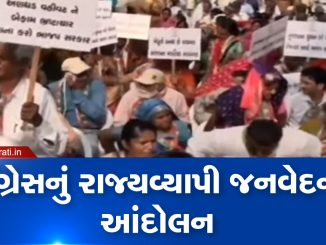 Ahmedabad: Congress stages state-wide protest over various issues