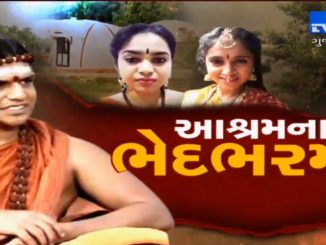 Ahmedabad: Swami Nityanand Ashram Controversy; 2 arrested for abuse of minor girls