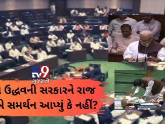 maharashtra-floor-test-uddhav-government-aimim-mns-cpi-mlas-support