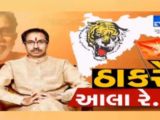 maharashtra-government-uddhav-thackeray-assembly-oath-ncp-shiv-sena-congress