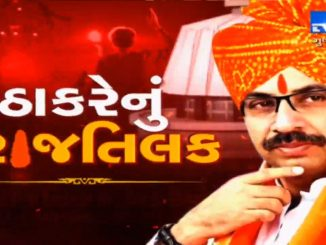 uddhav-balasaheb-thackeray-becomes-the-new-chief-minister-of-maharashtra