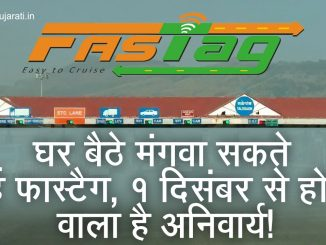 FASTag mandatory for all vehicles from Dec 1, this is how you can get it at home