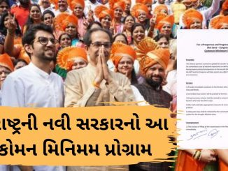 maharashtra-common-minimum-programme-announcement-shiv-sena-uddhav-ncp-congress-press-conference