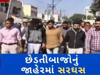 Police took out procession of accused of Molestation, Rajkot