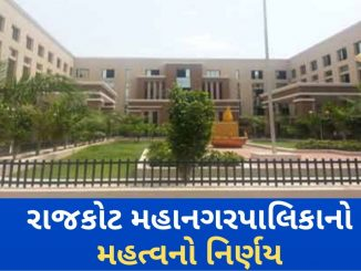 Motamava, Munjaka, Madhapar etc areas be added to Rajkot Municipal Corporation