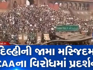 delhi ni jama masjid ma caa na virodh ma pradarshan moti sankhya ma loko e kari narabaji