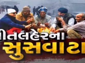 Kutch in grip of cold wave kutch ma katil thandi ek week thandi nu jor rahse