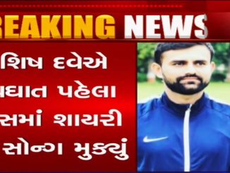 Police constable commits suicide in Rajkot police headqaurter