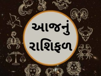 -5th-december-rashifal-aaj-nu-rashifal-aa-rashi-na-jatko-mate-divas-karyasafalta no divas che