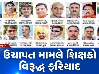 Surendranagar: 16 booked over alleged fraud of Rs. 96 lakh in Muli coop educational society surendranagar na muli ni shikshan sahakari mandali mathi 96 lakh ni uchapat shikasho sahit kul 16 same fariyad