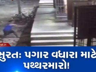 Surat: Powerloom workers pelted stones at factory, owners demand police protection powerloom ma workers na pattharmara no mudo bhaybhit thayela karkhanedaro e police pase surakhsha vadharva ni magani kari