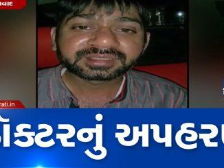 Ahmedabad Navkar hospital doctor abducted near Shreyas bridge, police launches investigation ahmedabad navkar hospital na doctor nu apharan dardi na parivar par apharan no aakshep