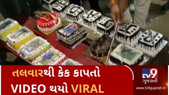 Man arrested for cutting cake with sword in Ahmedabad's Nikol talvar thi cake kapto video thayo viral police e aaropi ni kari dharpakad