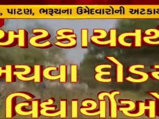 Gandhinagar ma binsachivalay pariksha na umedvaro aakarapani e atakayat thi bachva vidhyarthio ni doddham