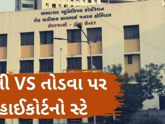 Gujarat HC puts stay on demolition of VS hospital juni vs hospital ne todva par HC no stay vadhu sunavani 20 decemeber e hath dharashe