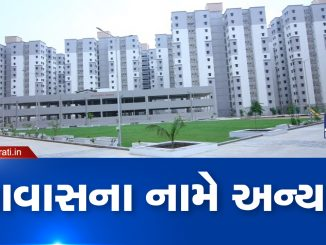 4 years on, Mukhyamantri Awas Yojna beneficiaries yet to get homes in Vadodara