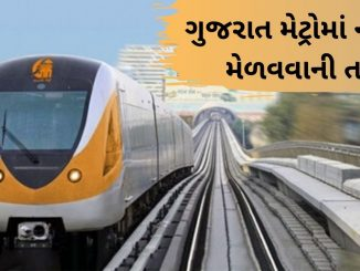 gmrc recruitment 2019 apply online for gujarat metro jobs gujarat metro rail corporation ma 40 thi vadhu post par bharti aarji karva mate matra 2 divas