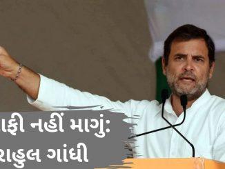 I'm not Rahul Savarkar, I'll not apologise: Rahul Gandhi as BJP demands his apology on Rape in India remark maru name rahul savarkar nahi rahul gandhi che hu mafi nahi magu: rahul gandhi
