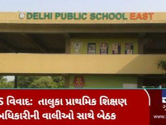 Ahmedabad: Derecognition of DPS; Taluka Primary Education Dept reaches DPS school ni manyata rad thava ne lai virodh darshavta valio sathe taluka prathmik shikshan adhikari ni bethk