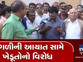 Rajkot Farmers stage protest against import of onions