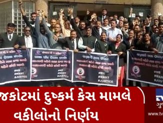 Gujarat: Lawyers refuse to fight case for Rajkot rapist rajkot ma dushkarm no case vakilo e court ni bahar sutrochar karya aaropi no case na ladva lidho nirnay