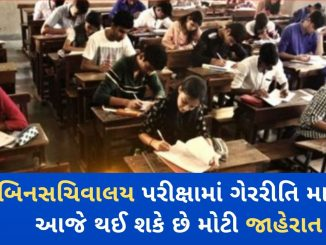 Gujarat: SIT to present report today over alleged irregularities in Bin Sachivalay Exam binsachivalay ni pariksha garrite mamale aaje thai shake che moti jaherat