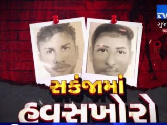 Navlakhi gangrape case: Ahmedabad Crime Branch has arrested 2 persons from Vadodara